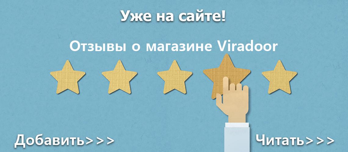 Отзывы о магазине Viradoor